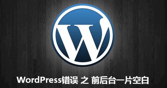 WordPress错误:前后台一片空白-国外主机测评