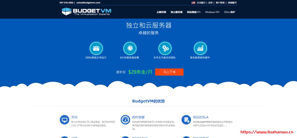 budgetvm:便宜云服务器,低至$12/月,1.8Tbps高防,33T流量/月,日本、美国机房