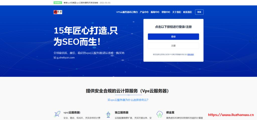 舍利云:香港美国vps云服务器/BGP线路元旦全场9折,附测评