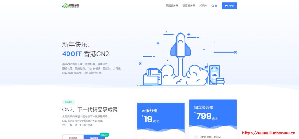 #优惠#极光KVM:香港CN2大带宽6折优惠,美国CN2 GIA套餐年付低至128元