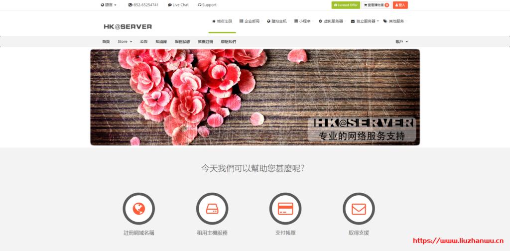 HKserver:$27/年/512MB内存/10GB空间/1TB流量/3Mbps-10Mbps端口/KVM/香港GIA