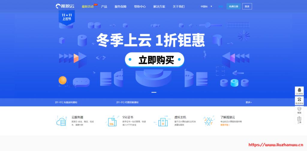 孤狼云:香港服务器2核1G1M40G硬盘首购6.8元/月起,国内5M带宽BGP 48元起