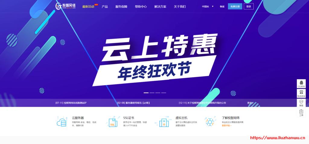 悦智网络:香港cn2 VPS 阿里云线路 云上特惠  免费领取30天服务器