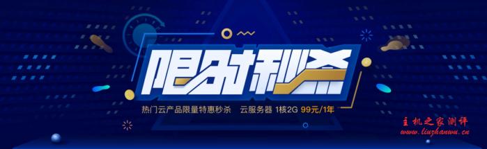 腾讯云:服务器秒杀进行中_1核2G云服务器首年99元!_每日限量4场秒杀!