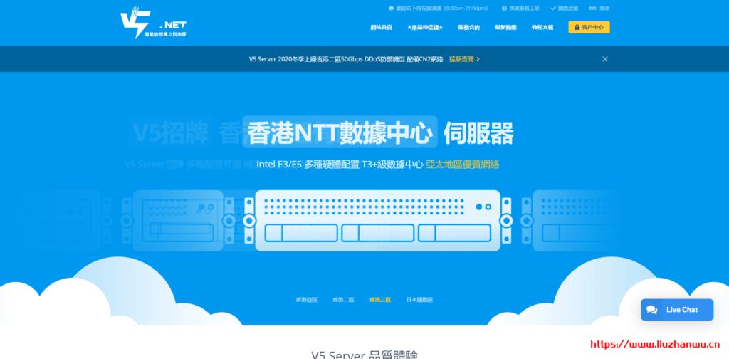 V5.NET:新年特惠全场七折终身优惠_阿里云专线E5-2630L/4GB内存/385港元/月起