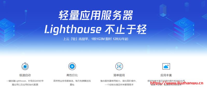 腾讯云:轻量应用服务器128元/年,香港免备案/30M大带宽/100%CPU性能