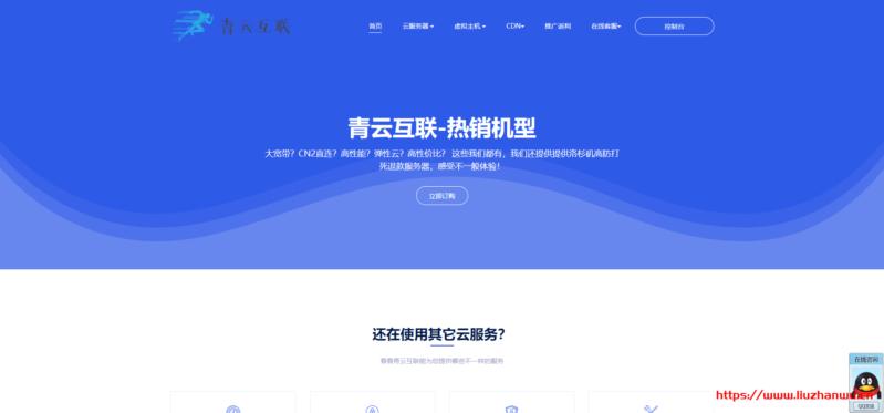 青云互联:年终特惠香港弹性云七折:15元/月起,可自定义配置,可选windows