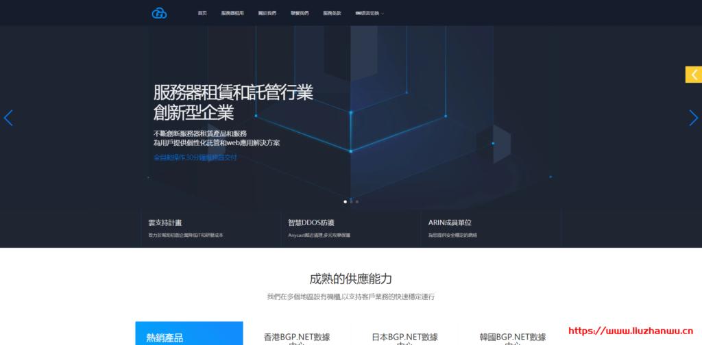 HKLayer Global:香港/日本服务器首月半价促销_双向CN2线路/20Mbps大带宽/E3/E5高性能CPU处理器