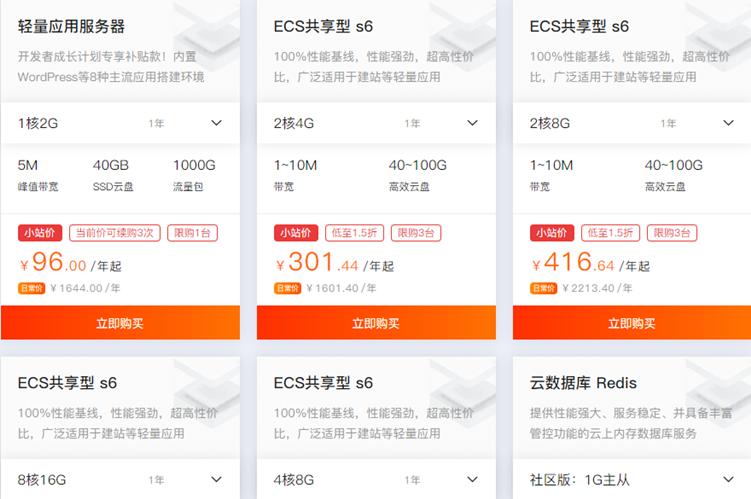 阿里云:新年特别活动1核2GB服务器低至96元限时抢购 5M带宽1TB流量