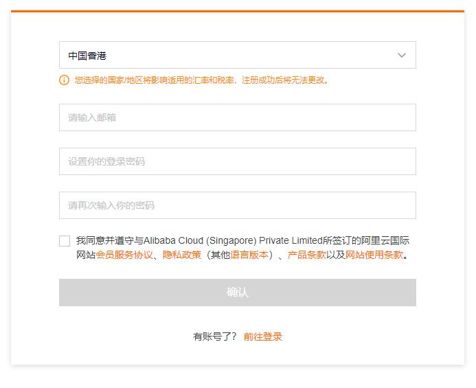 天鹅云:无需信用卡、PayPal,不需要身份验证,直接开通购买阿里云国际版
