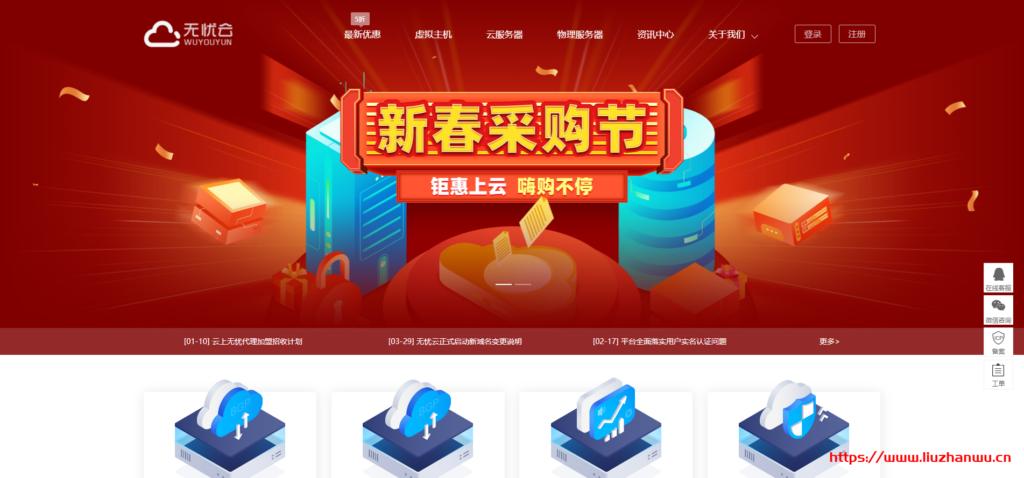 无忧云:云上无忧新春采购节_国内BGP云服务器低至1.5折起_雅安100G高防服务器900元/季