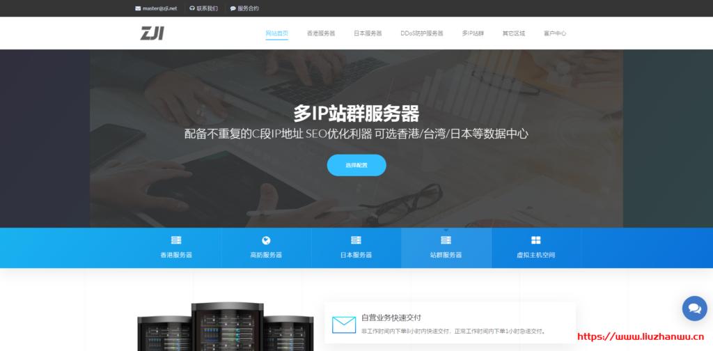 ZJI:新年全新上架台湾服务器/香港高主频服务器限时七折优惠/CN2线路/不限流量