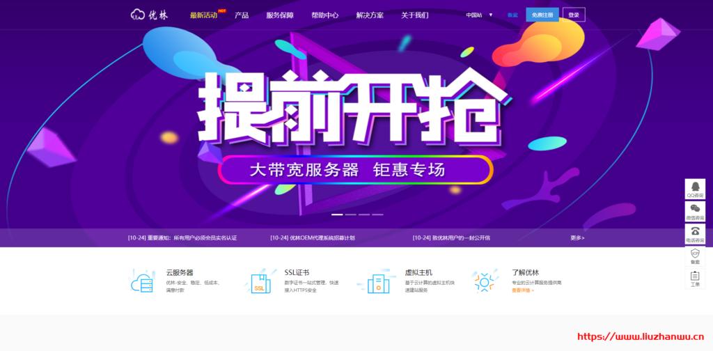 优林:国内百兆独享带宽高防云服务器促销_成都/雅安/德阳100G高防云服务器