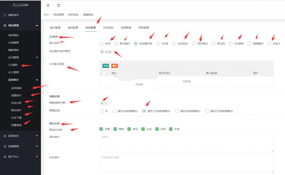 #投稿#天上云CDN:香港CN2节点,高防线路,CC攻击防护,5秒盾,月付40元起