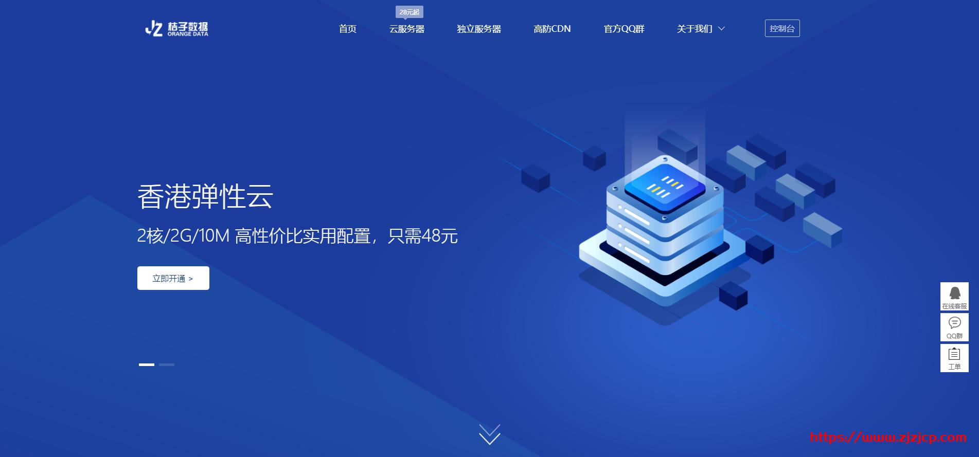 桔子数据:香港CN2大带宽28元/月_1核心1G内存/10M带宽/CN2 GIA/KVM