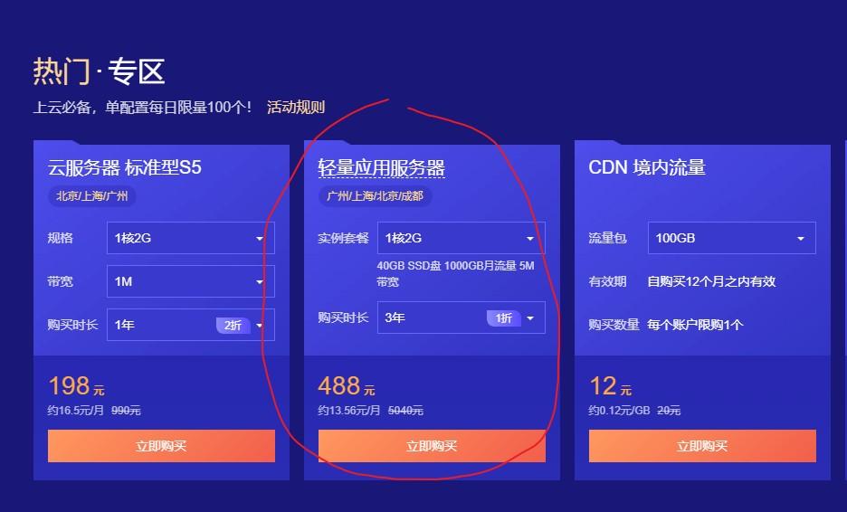 腾讯云:95元/年/1核独享/1GB内存/40GB SSD空间/500GB流量/3Mbps-8Mbps带宽/KVM/广州/上海/北京/成都
