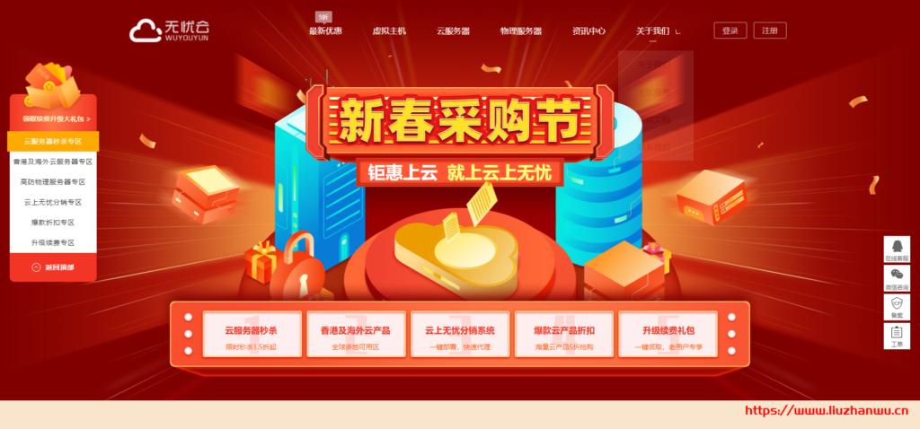 #优惠#无忧云:雅安/德阳100G高防云月付78元起,香港CN2直连线路月付低至22元