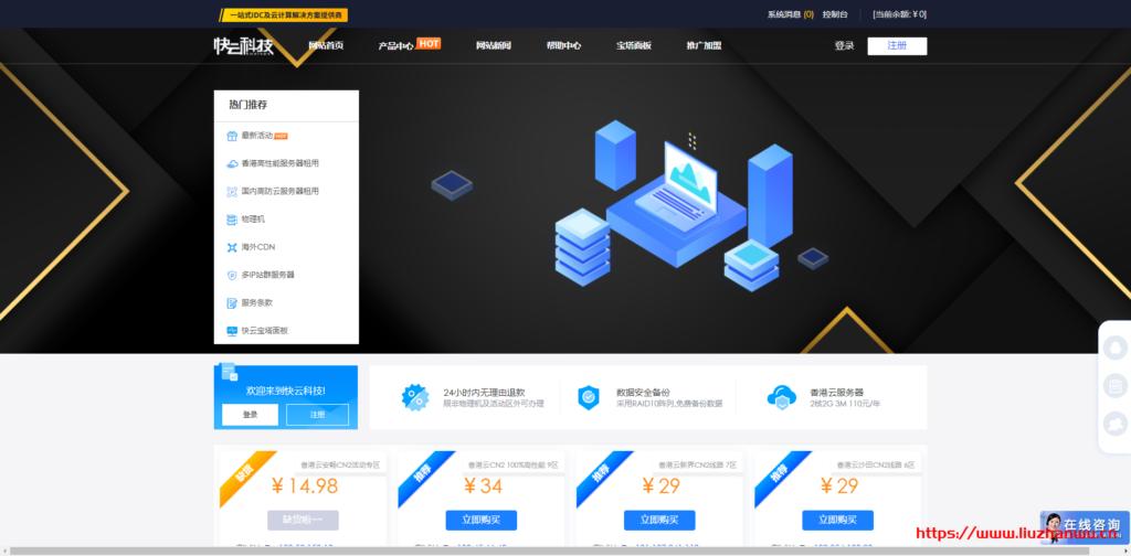 #促销#快云科技:香港CN2 GIA直连线路,全场7折终身优惠,带宽20M,月付20.2元起