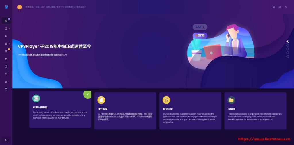 VPSPlayer:新年活动_活动产品通通7.5折起_深圳BGP/美西Cera/香港CN2