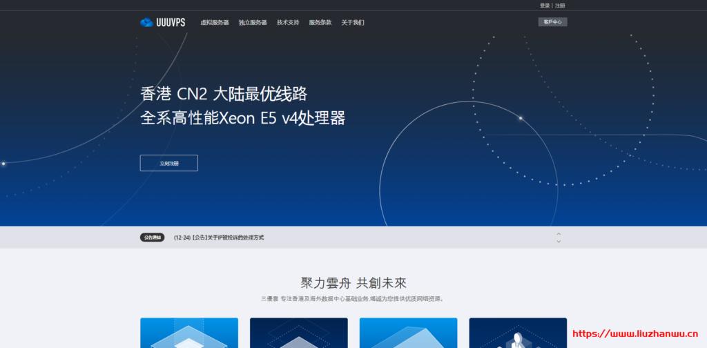 uuuvps:春节促销,香港 cn2 vps低至168元/年,多款配置,不限流量