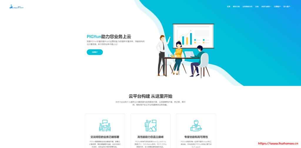 #新年优惠#PIGYun:韩国CN2直连套餐,带宽、流量全部升级,加量不加价,月付14.4元起