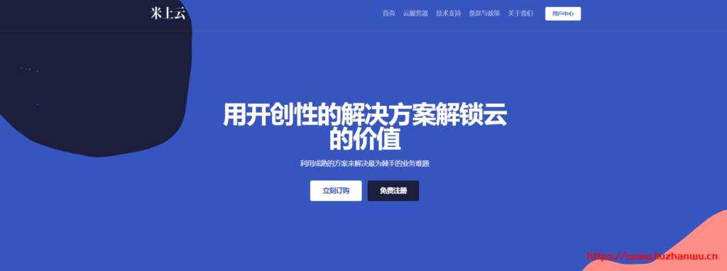 #春节#米上云:免备案香港云服务器,高防1C1G2M年付300元/年, 月付23元起