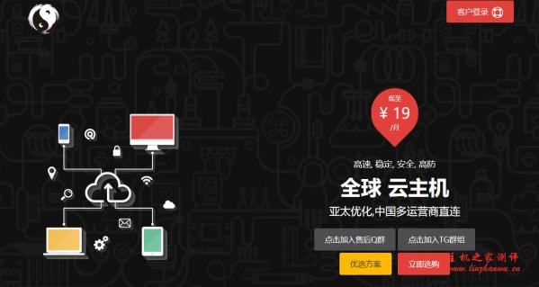 伏羲云:新春特惠,全场75折,美国CN2GIA香港CN2年付硬盘翻倍,日本软银SoftBank年付带宽翻倍