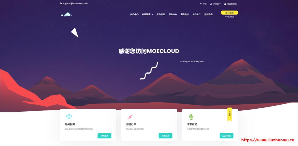 MoeCloud新春促销:圣何塞CN2 GIA月付85折年付7折