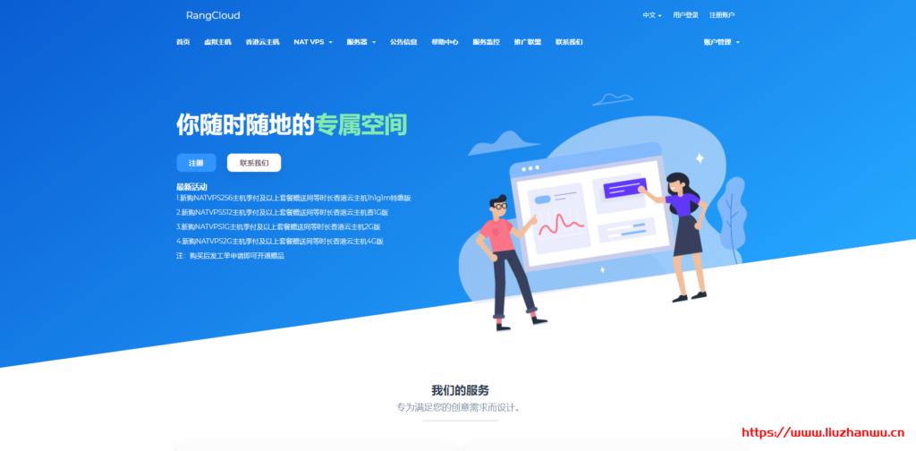 RangCloud最新活动:新购NATVPS256/512/1G/2G主机季付及以上套餐送同等时长香港云主机