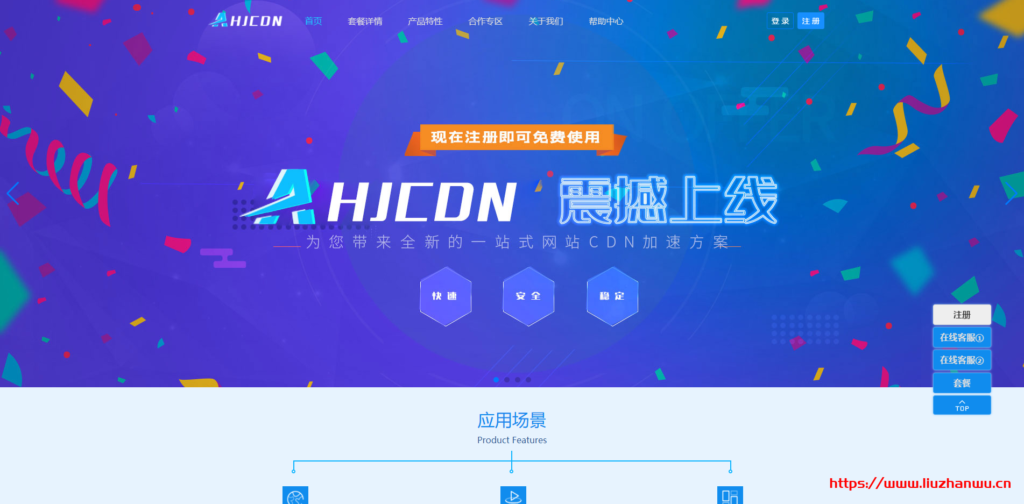AHJCDN:免备案CDN,无视DDOS/CC攻击的CDN,香港/美国GIA高速节点,提供免费套餐