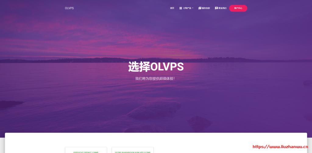OLVPS:新上德国机房,AMD+Nvme高性能,768M内存套餐月付13元,网速不错