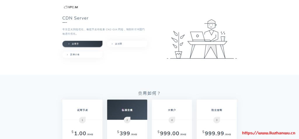 VPCCDN:免备案CDN,新用户首月提供试用套餐,399元起远离炸网-国外主机测评