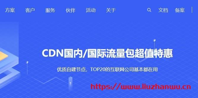 UCloud:CDN特价促销,100G流量只需1元,云储存免费20G空间,20G月流量,COM域名首年25元-国外主机测评