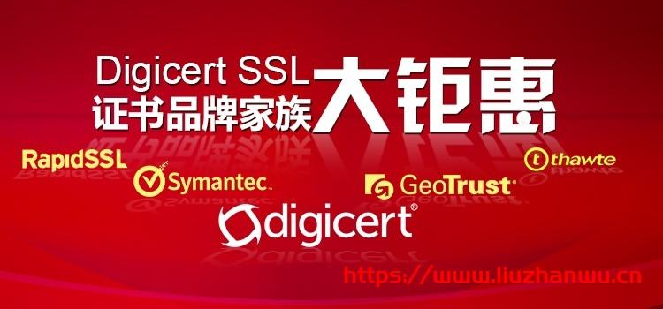 DigiCert SSL证书品牌家族大钜惠-国外主机测评