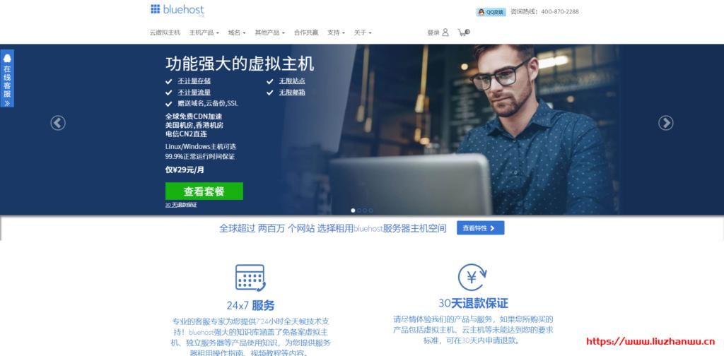 BlueHost:香港高速虚拟主机,不限流量,不限空间,免费1年域名,月付29元起-国外主机测评