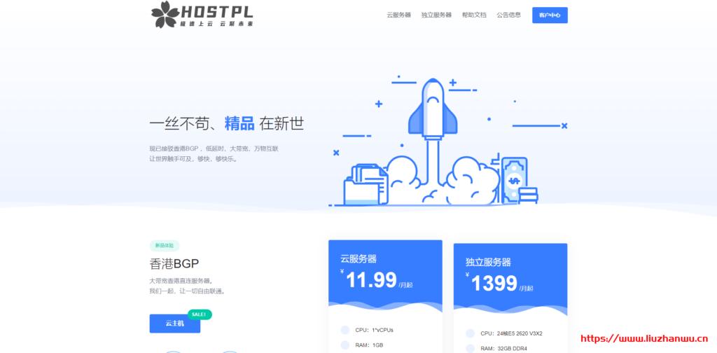 Hostpl:50元/月/1GB内存/15GB SSD空间/5TB流量/200Mbps端口/KVM/香港BGP-国外主机测评