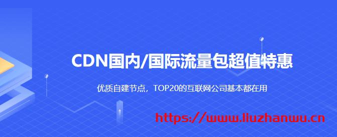 UCloud:优刻得CDN国内/国际流量包超值特惠0.088元/GB起,优质自建节点,TOP20的互联网公司基本都在用-国外主机测评