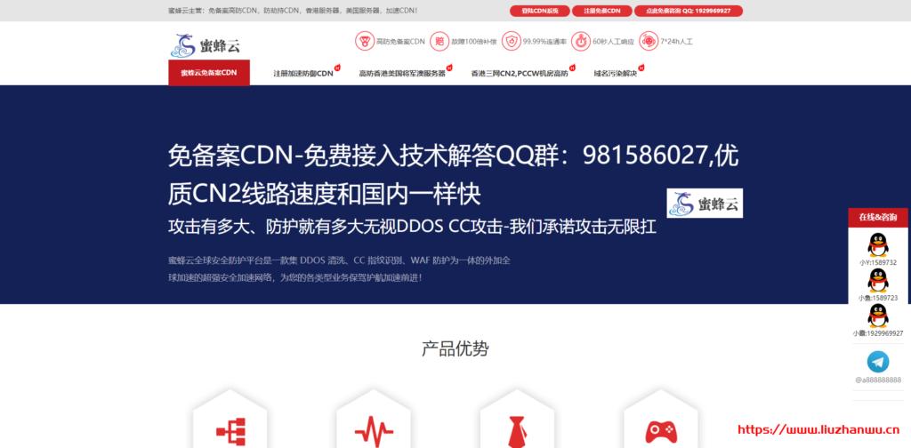 蜜蜂云CDN:免备案CDN无限抗攻击,CN2线路延迟低-国外主机测评