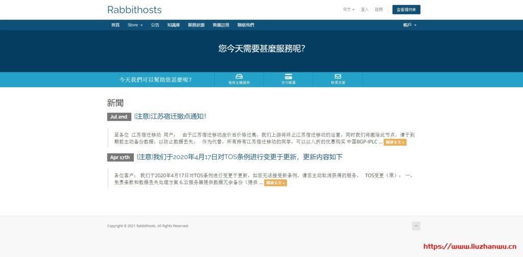 Rabbithosts:76元/月/2核/1GB内存/20GB空间/1TB流量/500Mbps端口/KVM/香港BGP-国外主机测评