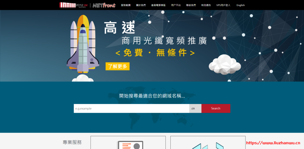 NETfront:35元/月/1核/2GB内存/128GB空间/不限流量/10Mbps-100Mbps端口/随时更换IP/KVM/香港-国外主机测评