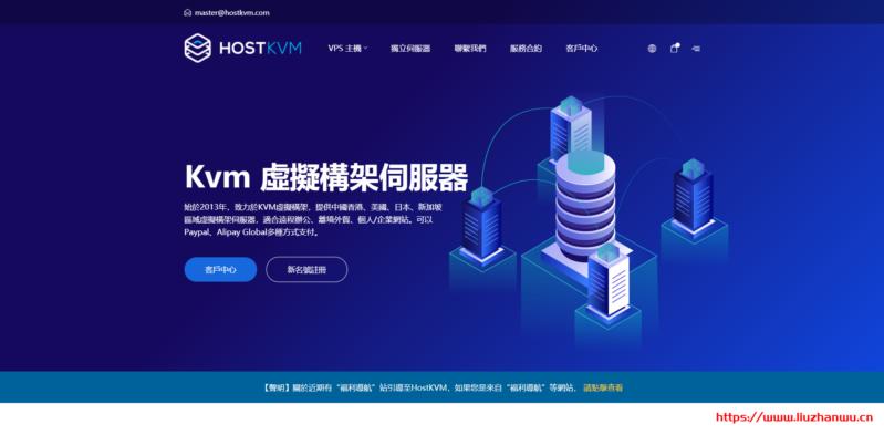 HostKVM:本月8折优惠活动继续!香港/洛杉矶轻量KVM架构1核1G内存100Mbps带宽500GB月流量套餐月付5.2美元起-国外主机测评