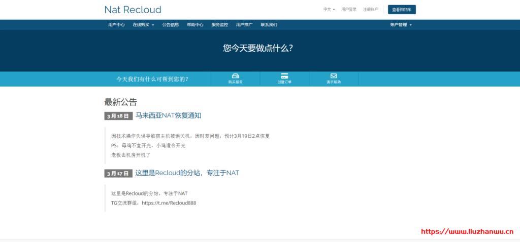 ReCloud:24元/月/512MB内存/10GB空间/1TB流量/35Mbps-500Mbps端口/KVM/香港CMI;香港原生IP-国外主机测评