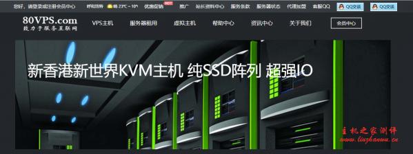 80VPS:香港独立服务器月付420元,美国CN2 GIA独服月付650元,香港/日本/韩国/美国多IP站群服务器750元/月-国外主机测评