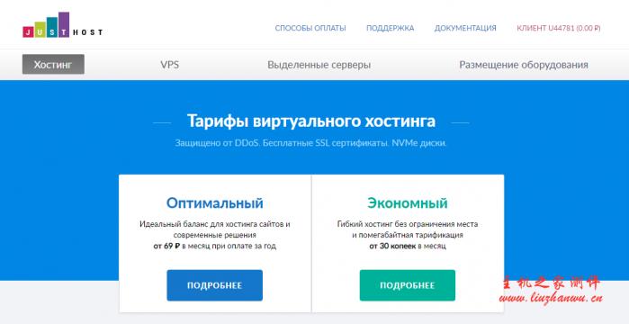JustHost:最新高性价比超便宜俄罗斯CN2 VPS云服务器终身8折优惠,最低仅9元/月起,200Mbps带宽不限流量,五大机房自助自由切换,免费更换IP-国外主机测评