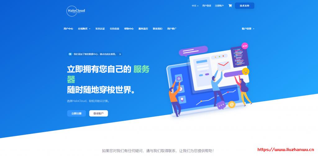HaloCloud:日本软银线路,100M、200M、500M带宽,可看奈飞,香港Azure1000M带宽-国外主机测评