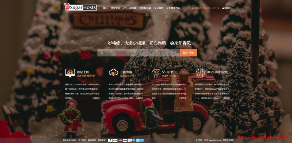 SugarHosts:糖果主机12周年活动/全场虚拟主机低至5折/可选香港、中美极速专线等/三年付每月低至¥4.49起-国外主机测评