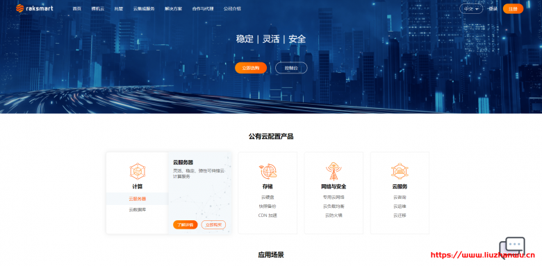 RAKsmart:爆款独立服务器$30秒杀,香港新增DDOS最高100G,VPS月付$1.99起-国外主机测评