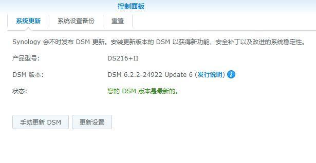 DSM群晖6.2.2-24922正式发布(2020/03/17已更新Update 6)-国外主机测评