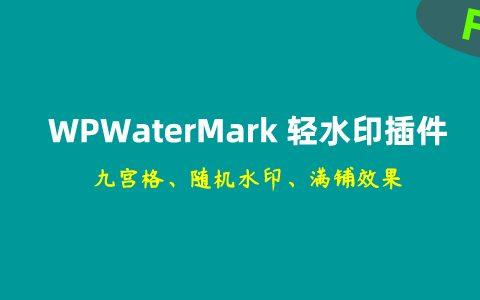 WordPress WPWaterMark轻水印插件 三种水印模式超强防盗-国外主机测评