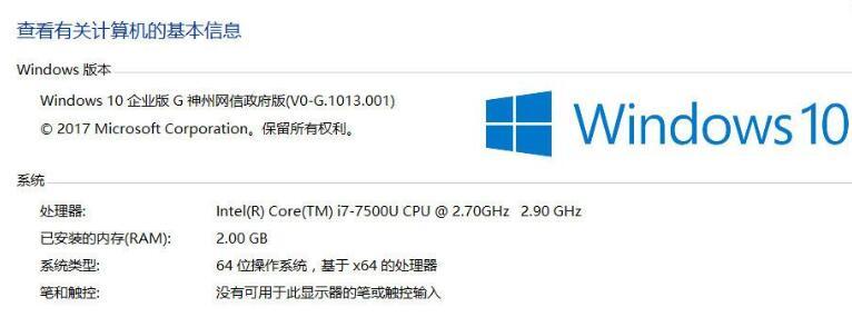 Windows 10 神州网信政府版V2020-L技术支持快速指南-国外主机测评